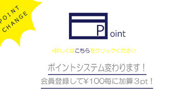 POINT変更