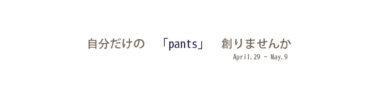 mypants