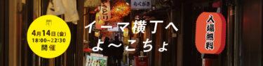 yokocho_p_main